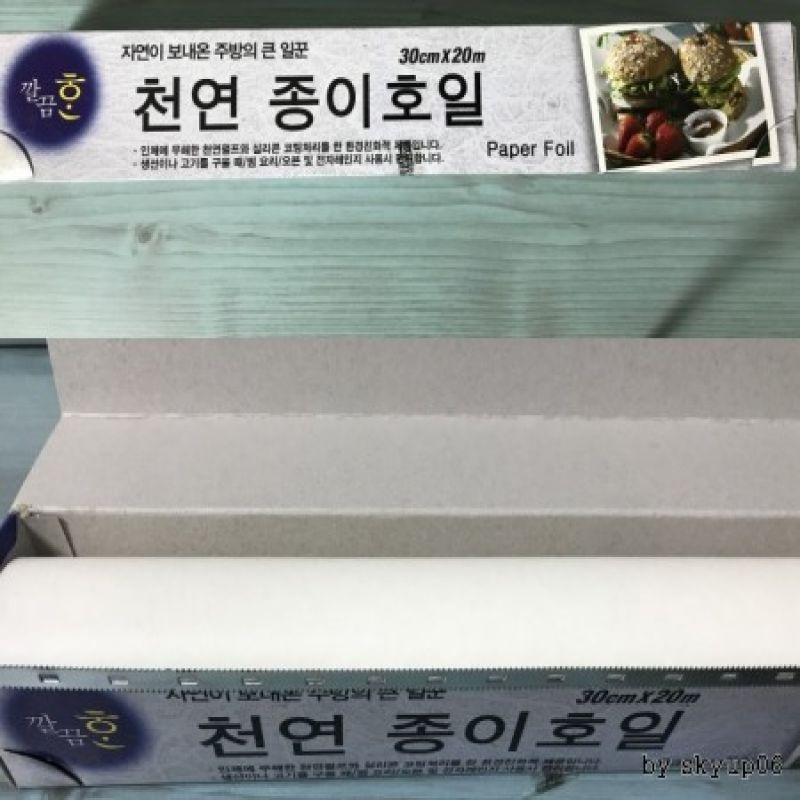 깔끔한 천연 종이호일 (롤타입) 30cm X 20m