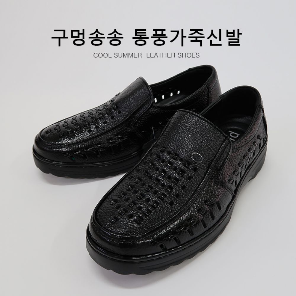 남성화 시원한 펀칭통가죽  여름통풍신발-901