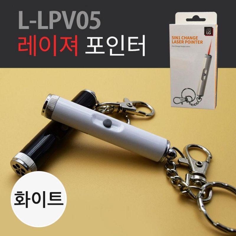 레이저 포인터 L-LPV05 화이트 포인트 전산용품