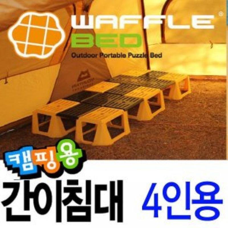 와플베드 4인용 퍼즐평상 캠핑침대 간이침대 조립식침대 야전침대 평상형침대 특이한침대 맞춤침대