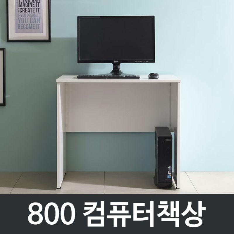 1인용책상 소형책상 간이책상 공부책상 좁은방책상
