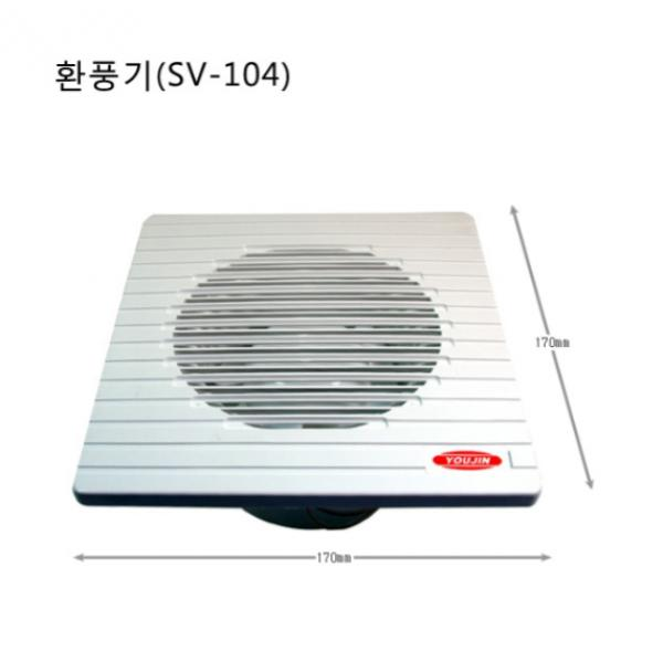 SV104 욕실용 환풍기