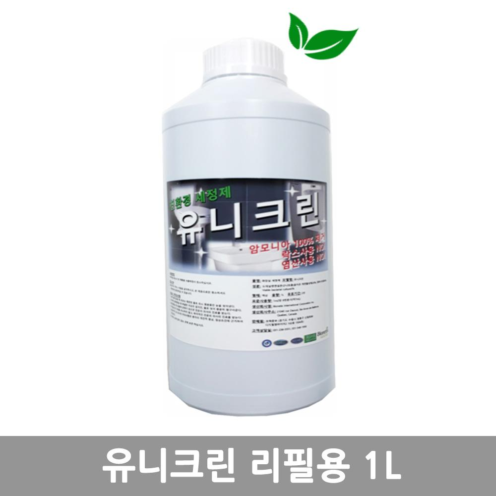 유니크린리필용(1L) 변기시트크리너 욕조찌든때 변기