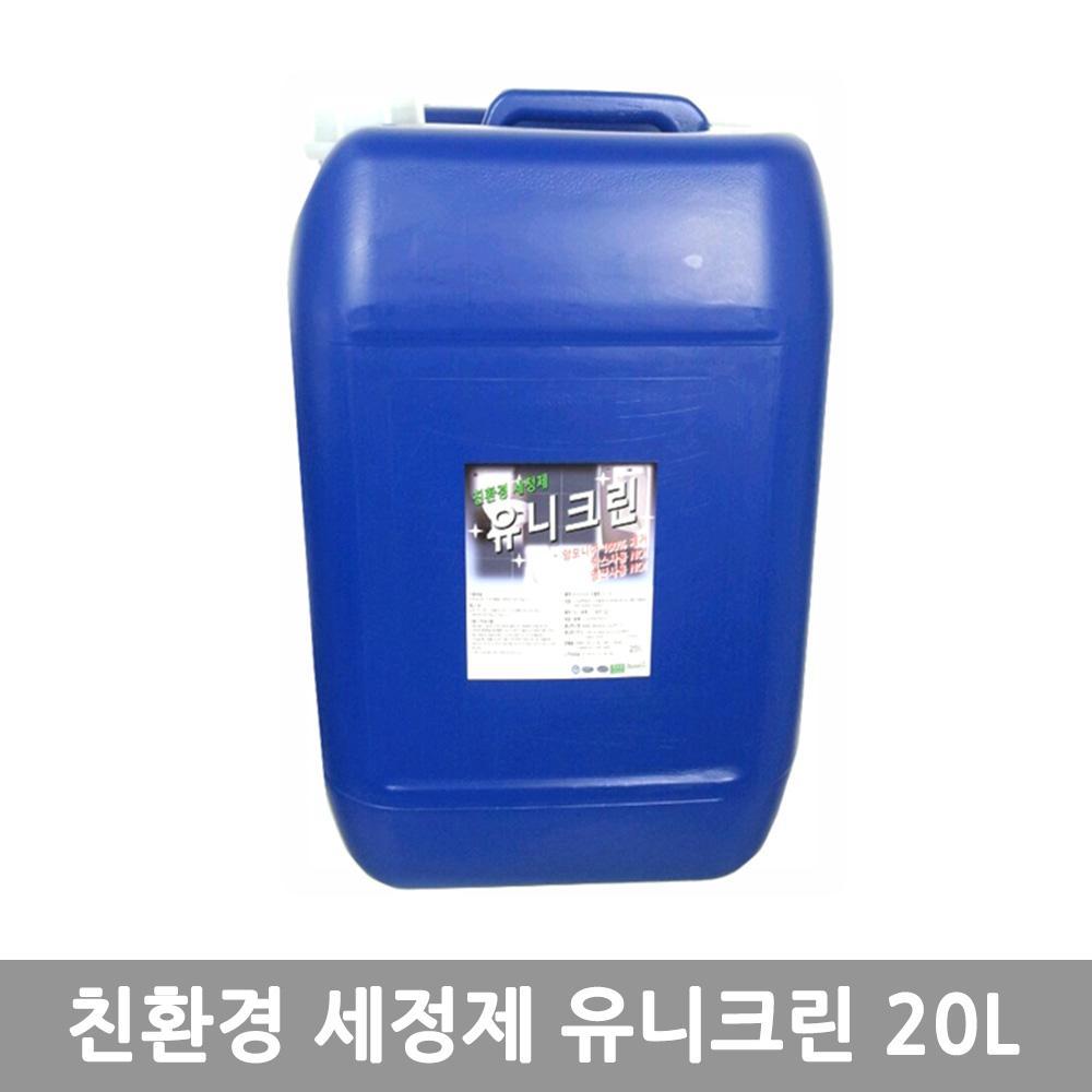 유니크린20L (1pail) 목욕탕청소 화장실변기청소 변기