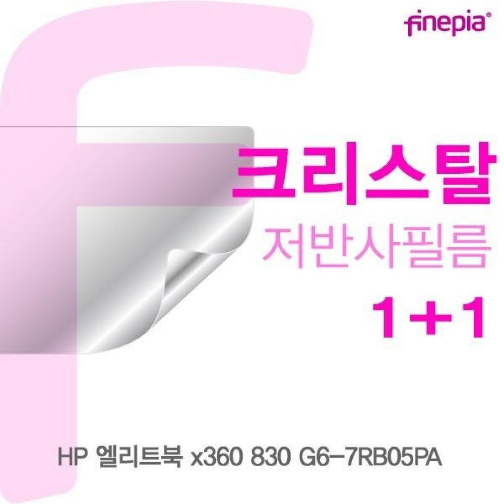 HP 엘리트북 x360 830 G6-7RB05PA Crystal필름