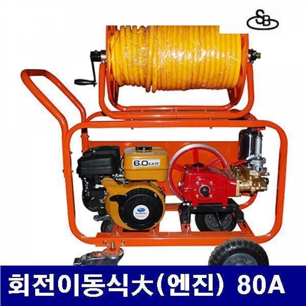 (화물착불)삼부기계 5330951 고압분무기-엔진 회전이동식大(엔진) 80A 로빈엔진6.5HP (1EA)