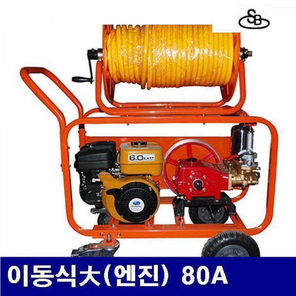 (화물착불)삼부기계 5330933 고압분무기-엔진 이동식大(엔진) 80A 로빈엔진6.5HP (1EA)