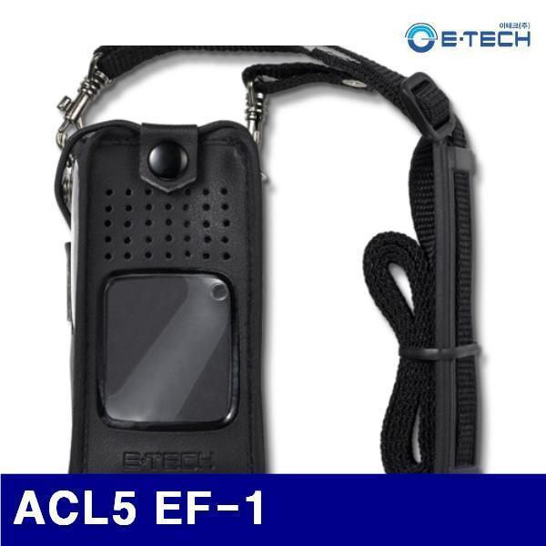 이테크 4270883 무전기액세서리 ACL5 EF-1 가죽케이스 (1EA)