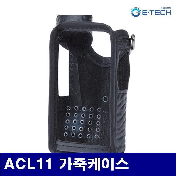 이테크 4272748 무전기 가죽케이스 ACL11 가죽케이스 NEF-1용 (1EA)