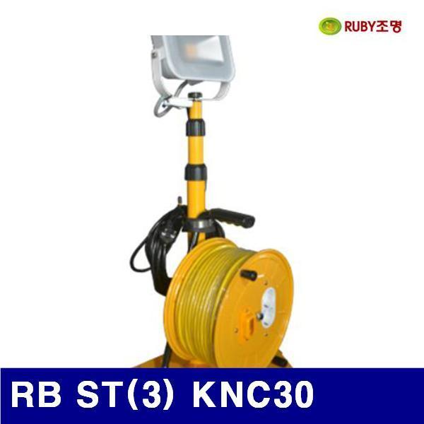루비조명 1046629 LED투광기 RB ST(3) KNC30 400x680-1700mm (1EA)