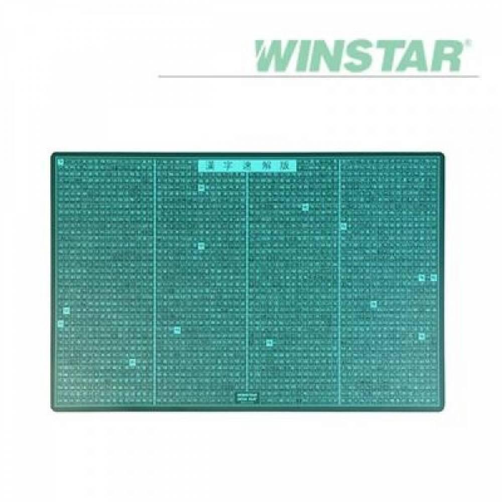 윈스타 한자 630X440 데스크 고무매트 데스크매트/책상패드/커팅매트